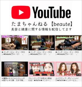 インナービューティー・サロン beaute youtube